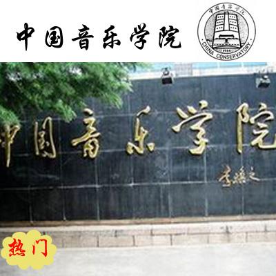 中国音乐学院