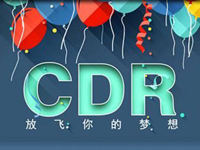 CDR绘图班