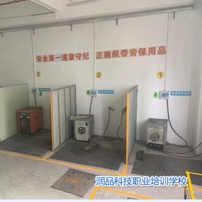 焊工实训室